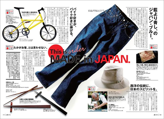 穴吹興産 広報誌「α」第76号 特集「ORDER MADE in JAPAN ~オーダーメイド・イン・ジャパン~」