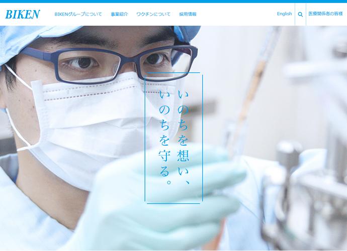 一般財団法人阪大微生物病研究会(BIKEN)BIKEN GROUP 広報プロジェクト(写真はグループサイトTOPページ)