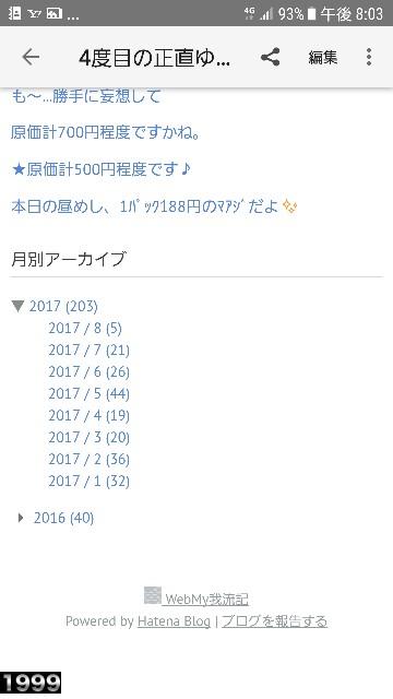 f:id:OOTANI-takanori:20170807171820j:image