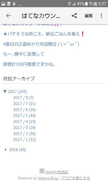 f:id:OOTANI-takanori:20170807172746j:image