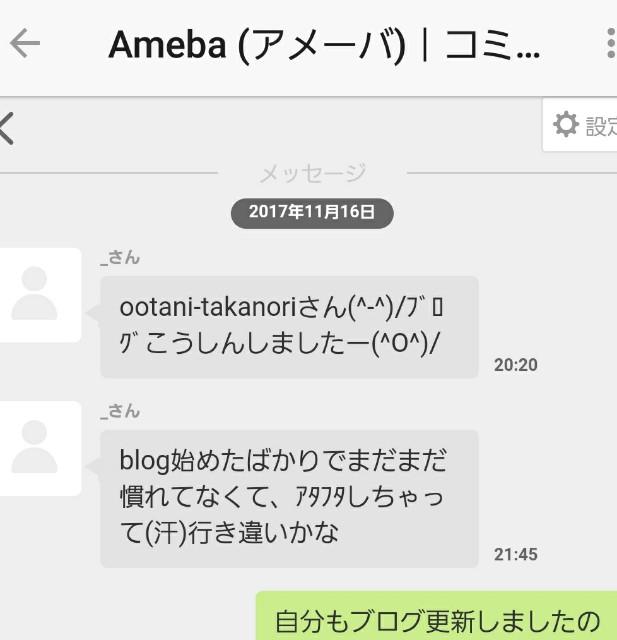 f:id:OOTANI-takanori:20171117115444j:image