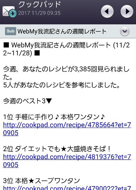 f:id:OOTANI-takanori:20171203164302j:image