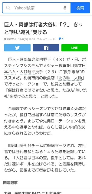 f:id:OOTANI-takanori:20171208185740j:image
