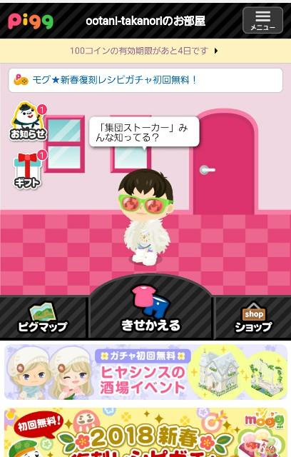 f:id:OOTANI-takanori:20180103115542j:image