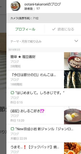f:id:OOTANI-takanori:20180204125244j:image