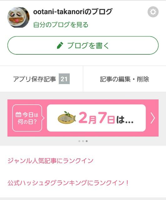 f:id:OOTANI-takanori:20180207171832j:image