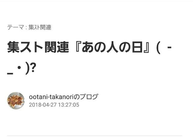 f:id:OOTANI-takanori:20180427160502j:image