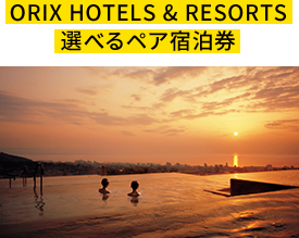 ORIX HOTELS & RESORTS 選べるペア宿泊券