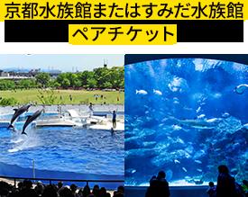 京都水族館またはすみだ水族館 ペアチケット