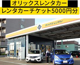 オリックスレンタカー レンタカーチケット5000円分