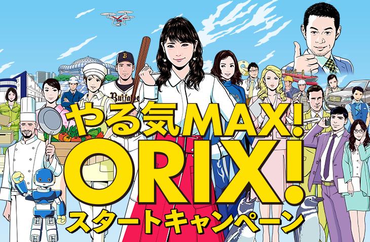 やる気MAX!ORIX!スタートキャンペーン