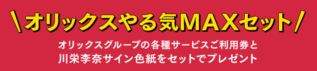 オリックスやる気MAXセット オリックスグループの各種サービスご利用券と川栄李奈サイン色紙をセットでプレゼント