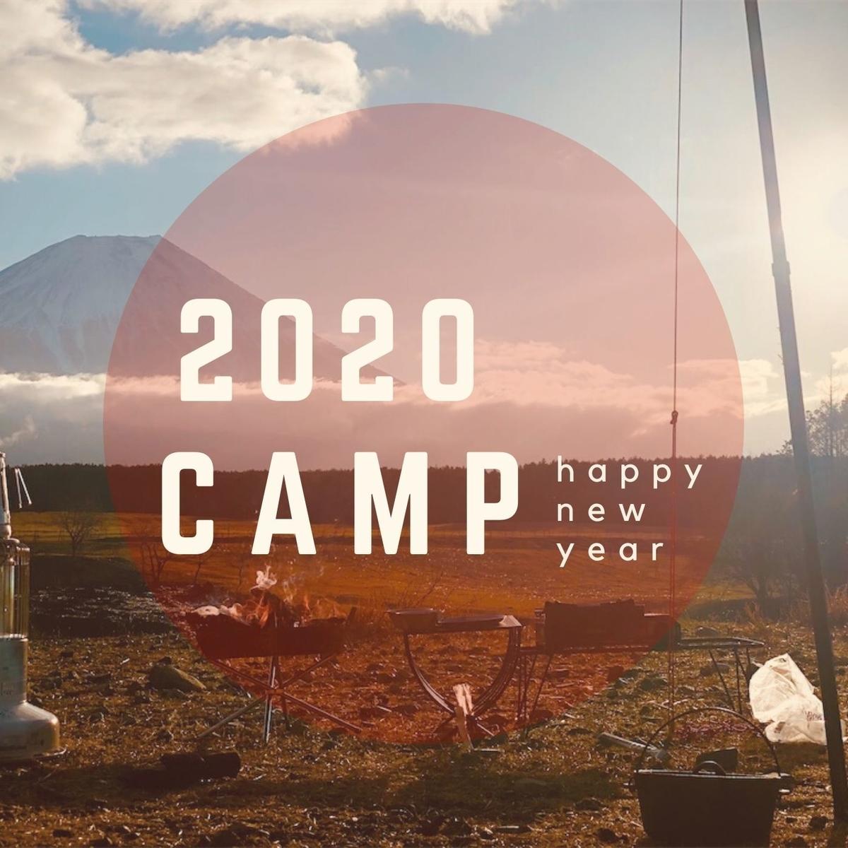 f:id:OSRcamper:20200105124224j:plain