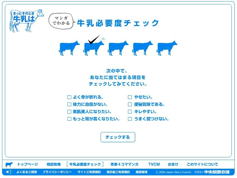牛乳に相談だ:相談 牛乳に相談だ:相談  個別「牛乳に相談だ:相談」の写真、画像、動画