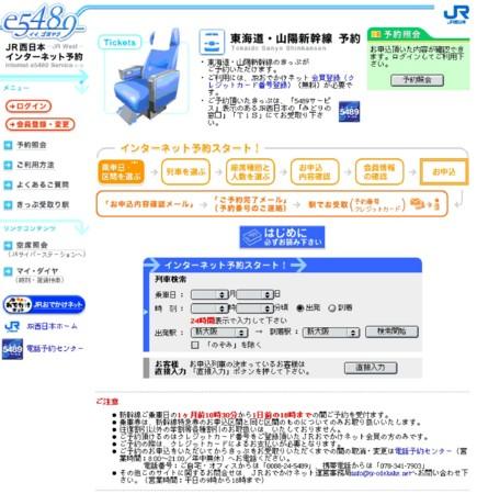 JR西日本のチケット予約画面