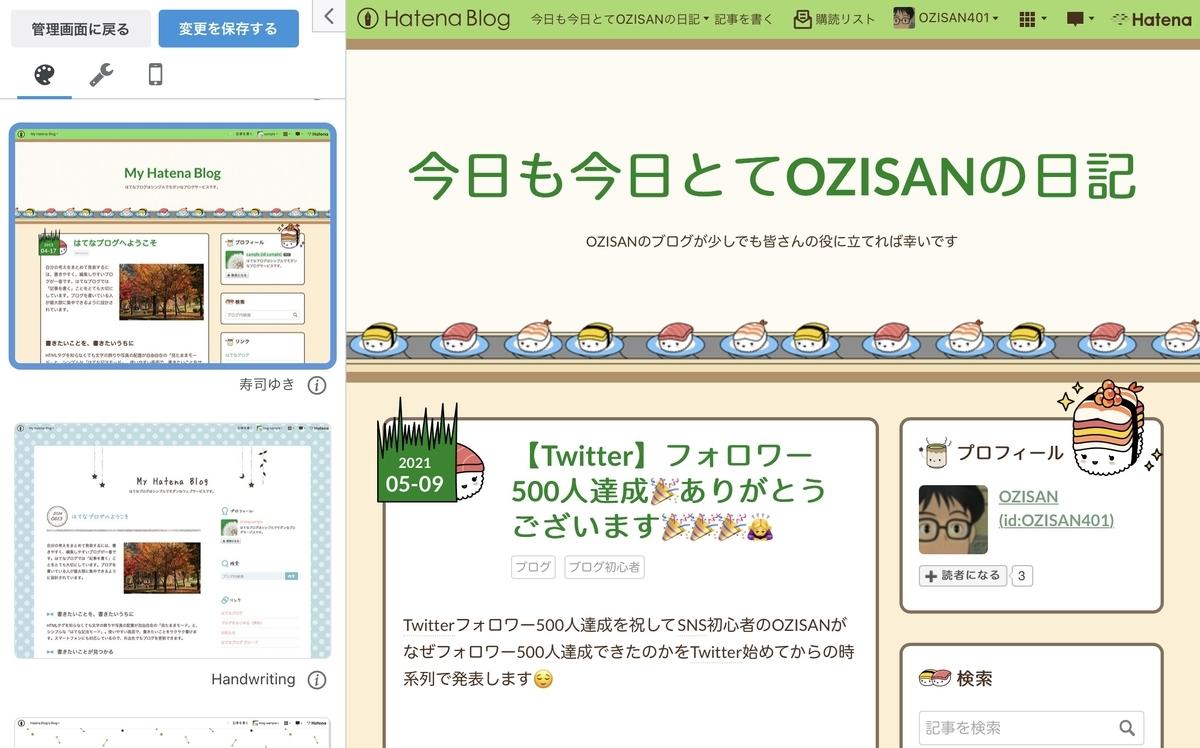 f:id:OZISAN401:20210510013527j:plain