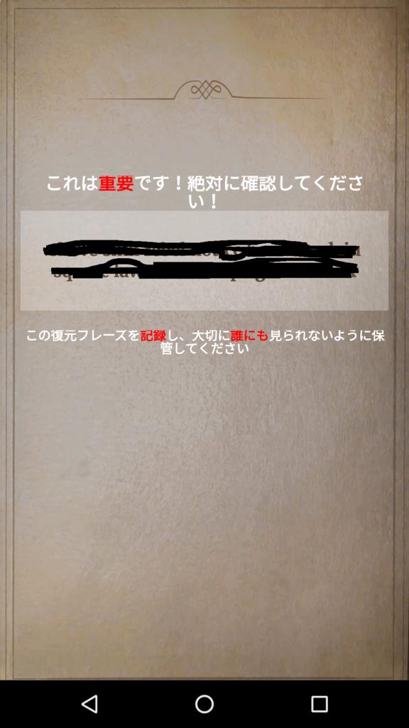 f:id:Ocknamo_crypt:20170508003028p:plain:w300