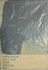 f:id:OdaMitsuo:20120808231704j:image:h120