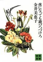 f:id:OdaMitsuo:20120820084352j:image:h120