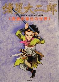 f:id:OdaMitsuo:20121014143747j:image:h120