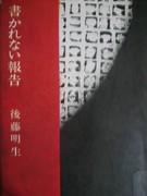f:id:OdaMitsuo:20130502203522j:image:h130