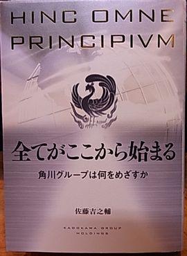 f:id:OdaMitsuo:20130728144633j:image:h115