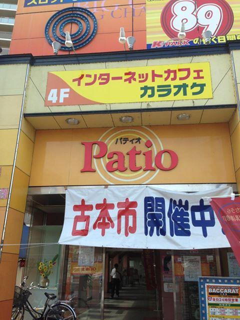 f:id:OdaMitsuo:20130826155510j:image:h130