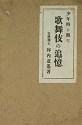 f:id:OdaMitsuo:20130912145703j:image