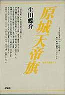 f:id:OdaMitsuo:20131007152823j:image:h120