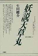 f:id:OdaMitsuo:20131007152838j:image:h120