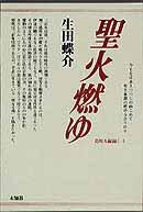 f:id:OdaMitsuo:20131007153330j:image:h120