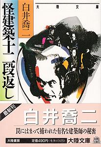 f:id:OdaMitsuo:20131013162221j:image:h125