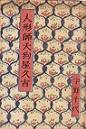 f:id:OdaMitsuo:20141129173735j:image