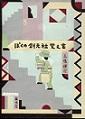 f:id:OdaMitsuo:20141202180449j:image