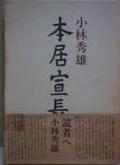 f:id:OdaMitsuo:20141203110419j:image:h120