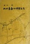 f:id:OdaMitsuo:20141211104441j:image:h120