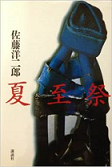 f:id:OdaMitsuo:20150115232903p:image:h120