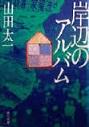 f:id:OdaMitsuo:20150117174825j:image:h115