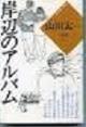 f:id:OdaMitsuo:20150123120349j:image