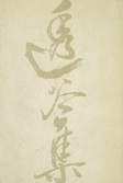 f:id:OdaMitsuo:20150430174810j:plain:h120