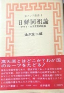f:id:OdaMitsuo:20151106135934j:image:h120