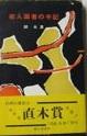 f:id:OdaMitsuo:20151220140437j:image:h130