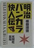 f:id:OdaMitsuo:20160107152555j:image:h115