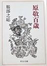 f:id:OdaMitsuo:20170522160501j:image:h120