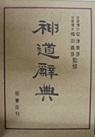 f:id:OdaMitsuo:20170916113134j:plain:h120