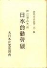 f:id:OdaMitsuo:20170919233647j:plain:h120