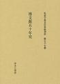 f:id:OdaMitsuo:20171206201326p:plain