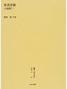 f:id:OdaMitsuo:20171208113454p:plain:h120