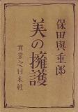 f:id:OdaMitsuo:20180214202004j:plain:h120