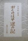 f:id:OdaMitsuo:20180226104638j:plain:h115